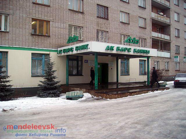 Фотографии города менделеевск