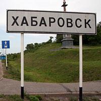 Где находится г.хабаровск